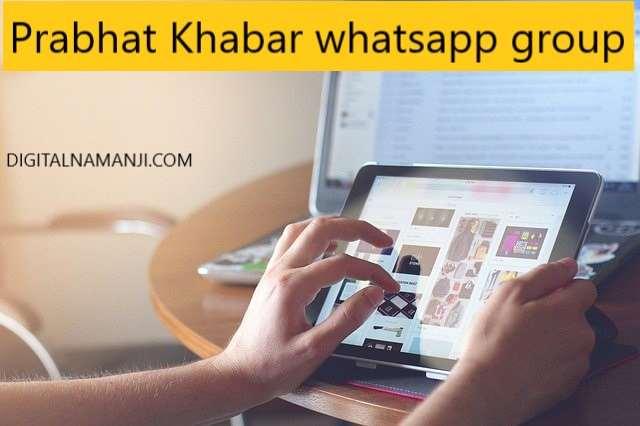 Prabhat Khabar whatsapp group link